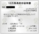 0819札幌7R.JPG
