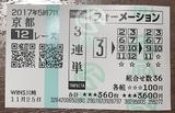 京都12R.png