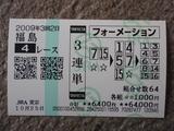 福島4R.JPG