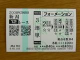 新潟12.JPG