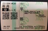 0507新潟9