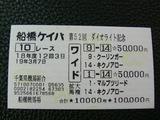船橋10R-1