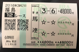 福島12R.png