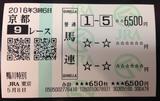 0508京都9
