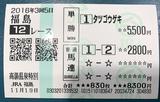 1福島12R.png