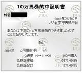 0707福島4R.JPG