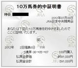 0708福島11R.JPG