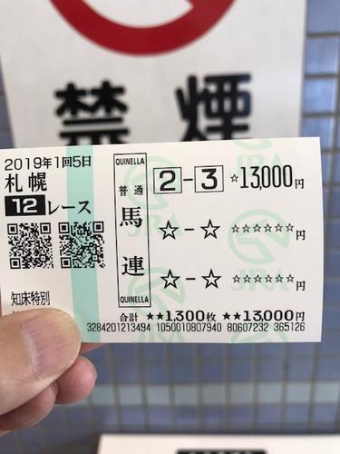 札幌12R