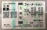 京都8R.png
