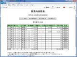 東京単勝馬連8.png