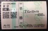 0515東京04R
