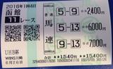 函館11R.png