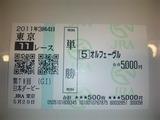 日本ダービー単勝.JPG