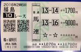 0717福島10R