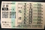 京都10R.png
