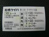 船橋10R-2