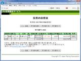 0709福島9R.png
