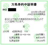 1003阪神11.JPG