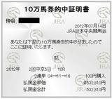 中京10R.JPG