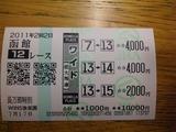 函館12R-2.JPG