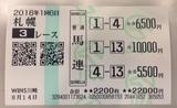 札幌3R馬連
