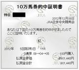 阪神11R.JPG