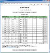 0121京都8R.png