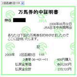 函館11R.JPG