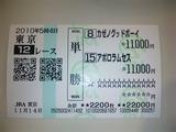 東京12R単勝.jpg