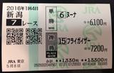 0508新潟7