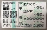 東京11R.png