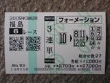 福島6R.JPG