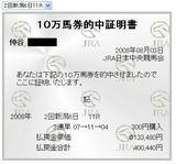 新潟11.JPG