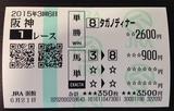 阪神1R.JPG