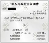 東京10R.JPG