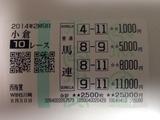 0830小倉10R