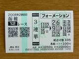 函館12R.JPG