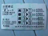 帯広2R.JPG