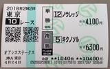 東京10R生日