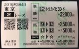 0612東京2R