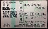 0322中京3R