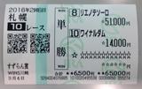 札幌10R.png