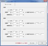 フォーメーション設定.jpg