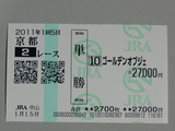 0115京都2R.JPG