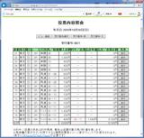 東京ワイド3.png