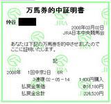 中京6R万馬券.JPG