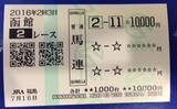 0716函館2R