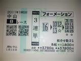 0116中山8R.jpg