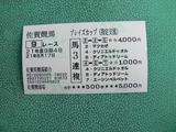 佐賀9R.JPG