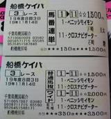 船橋3R馬券.JPG